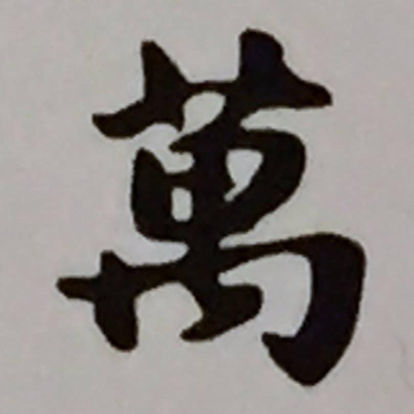 京楽膳 萬